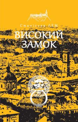 Високий замок - фото книги