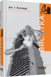 Висотка - фото обкладинки книги