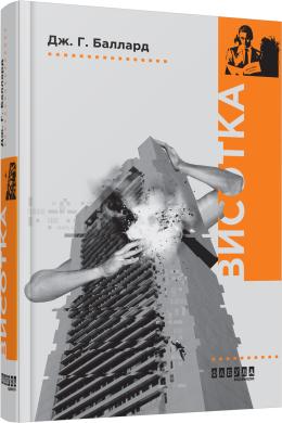 Висотка - фото книги