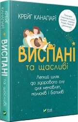 Виспані та щасливі. Легкий шлях до здорового сну для немовлят, малюків і батьків - фото обкладинки книги