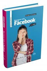 Виставлю тебе на Фейсбук! - фото книги
