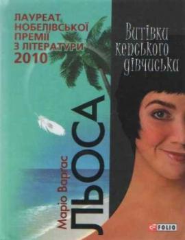 Витівки кепського дівчиська - фото книги