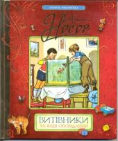 Витівники та інші оповідання - фото обкладинки книги