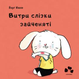 Витри слізки зайченяті - фото книги