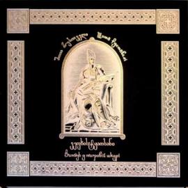 Книга Витязь у тигровій шкурі