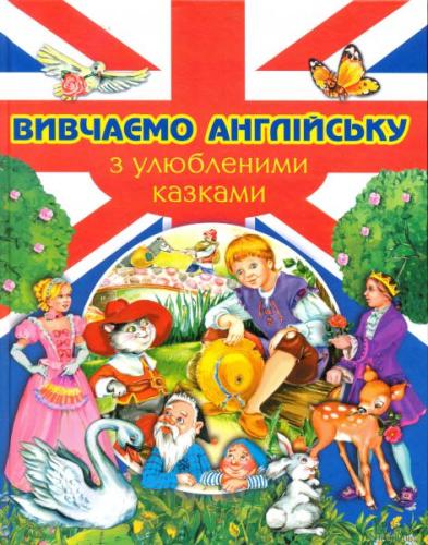 Книга Вивчаємо англійську з улюбленими казками
