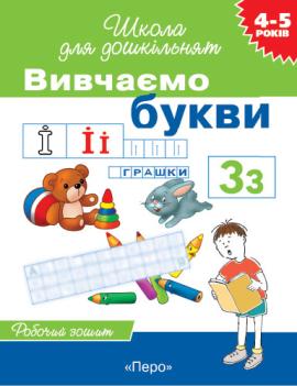 Вивчаємо букви. Робочий зошит - фото книги