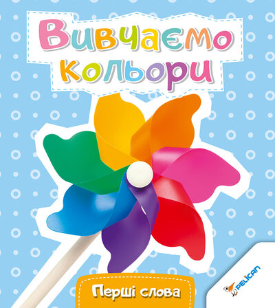 Книга Вивчаємо кольори