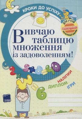 Вивчаю таблицю множення із задоволенням! - фото книги