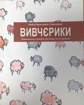 Вивчєрики. Полонинська оповідка для дітей та їх батьків - фото книги