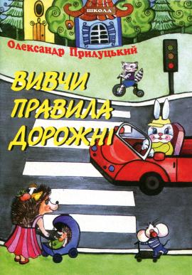Вивчи правила дорожні - фото книги