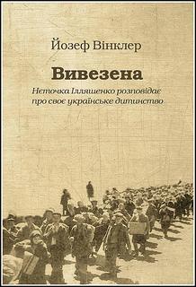 Вивезена - фото книги