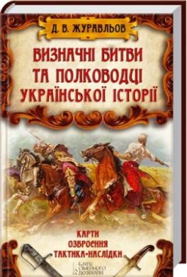 Книга Визначні битви та полководці української історії