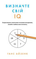 Визначте свій IQ - фото обкладинки книги