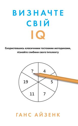 Книга Визначте свій IQ