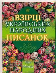 Книга Взірці українських народних писанок