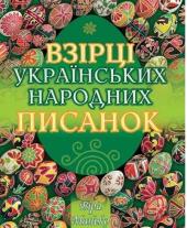 Взірці українських народних писанок - фото обкладинки книги