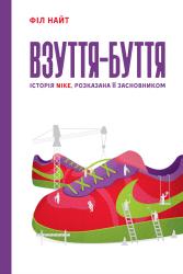 Взуття-буття. Історія Nike, розказана її засновником - фото обкладинки книги