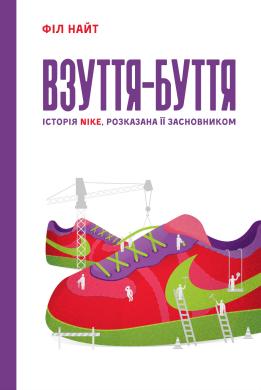 Взуття-буття. Історія Nike, розказана її засновником - фото книги