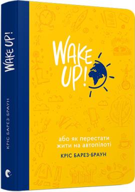 WAKE UP! (Прокидаємось!) або Як перестати жити на автопілоті - фото книги