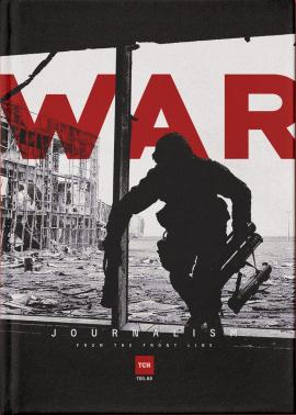 WAR - фото книги