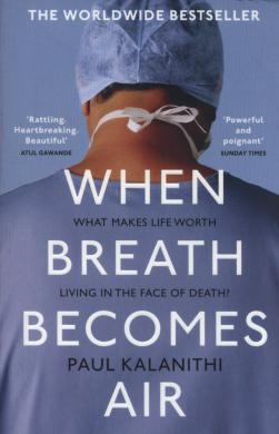 When Breath Becomes Air - фото книги