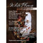 White Phoenix. Літературно-мистецький збірник - фото обкладинки книги