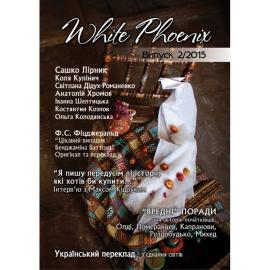 White Phoenix. Літературно-мистецький збірник - фото книги