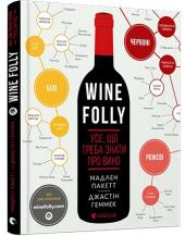 Wine Folly. Усе, що треба знати про вино - фото обкладинки книги