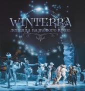 Winterra. Легенда казкового краю - фото обкладинки книги