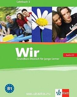 Wir 3 Grundkurs Deutsch fur junge Lerner. Lehrbuch 3. B1 +CD - фото книги