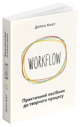 WORKFLOW. Практичний посібник до творчого процесу - фото обкладинки книги