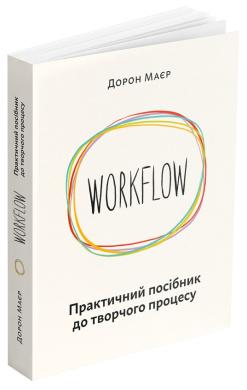 WORKFLOW. Практичний посібник до творчого процесу - фото книги