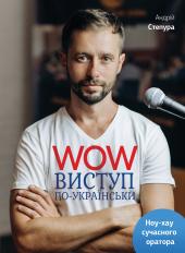 WOW-виступ по-українськи - фото обкладинки книги