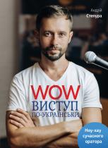 Книга WOW-виступ по-українськи