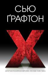 X (ікс) - фото обкладинки книги