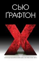 X (ікс)