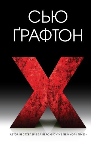 Книга X (ікс)