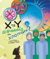 X та Y, дівчинка або хлопчик? - фото обкладинки книги