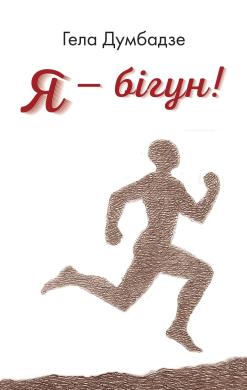 Я бігун - фото книги