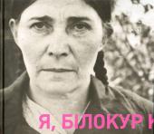 Я, Білокур Катерина Василівна - фото обкладинки книги