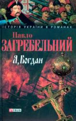 Я, Богдан - фото обкладинки книги