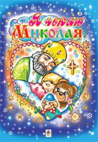 Я чекаю Миколая - фото книги