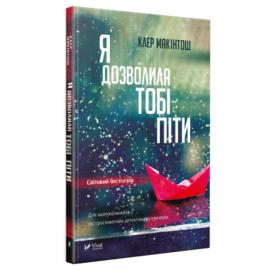Книга Я дозволила тобі піти