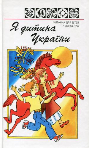 Книга Я дитина України