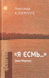 Я єсмь...(Іван Марчук) - фото обкладинки книги