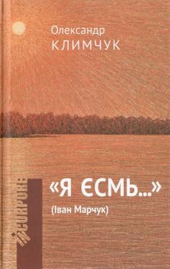 Я єсмь...(Іван Марчук) - фото книги