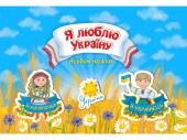 Я люблю Україну - фото обкладинки книги