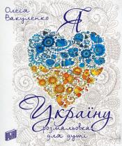 Книга Я люблю Україну