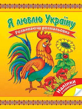 Я люблю Україну. Розвиваюча розмальовка - фото книги